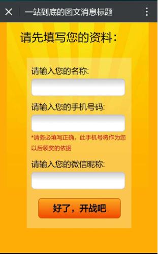 微信公众号答题怎么做?教你如何在微信公众号开展知识答题活动