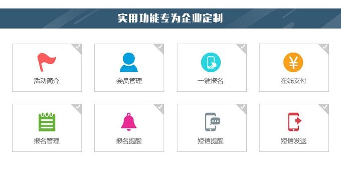 微信公众号线上报名怎么做_教你怎么在微信平台上设置报名功能