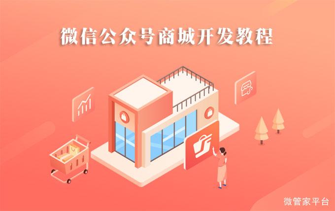 微信公众号怎么做商城_教你如何在公众号里添加商城