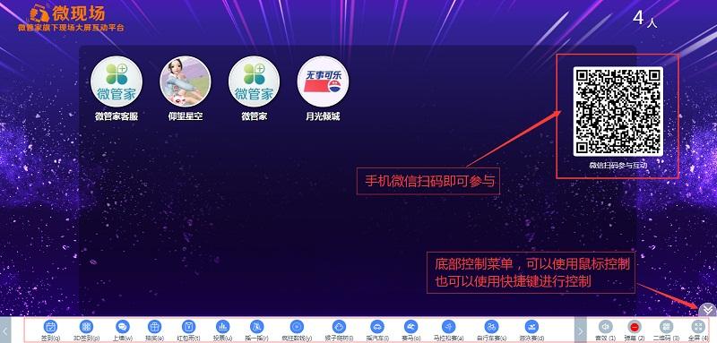 大屏幕互动红包制作教程_教你大屏幕抢红包怎么弄