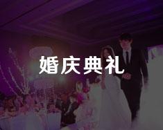 婚庆典礼解决方案