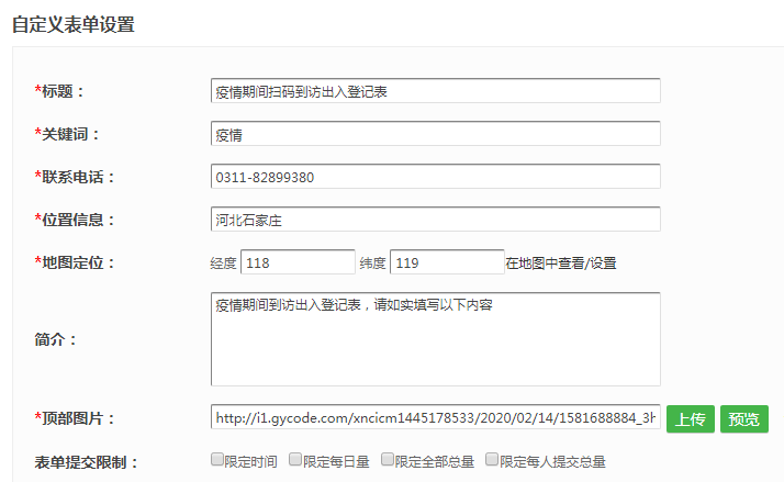 人员信息登记二维码制作_怎样利用二维码登记信息