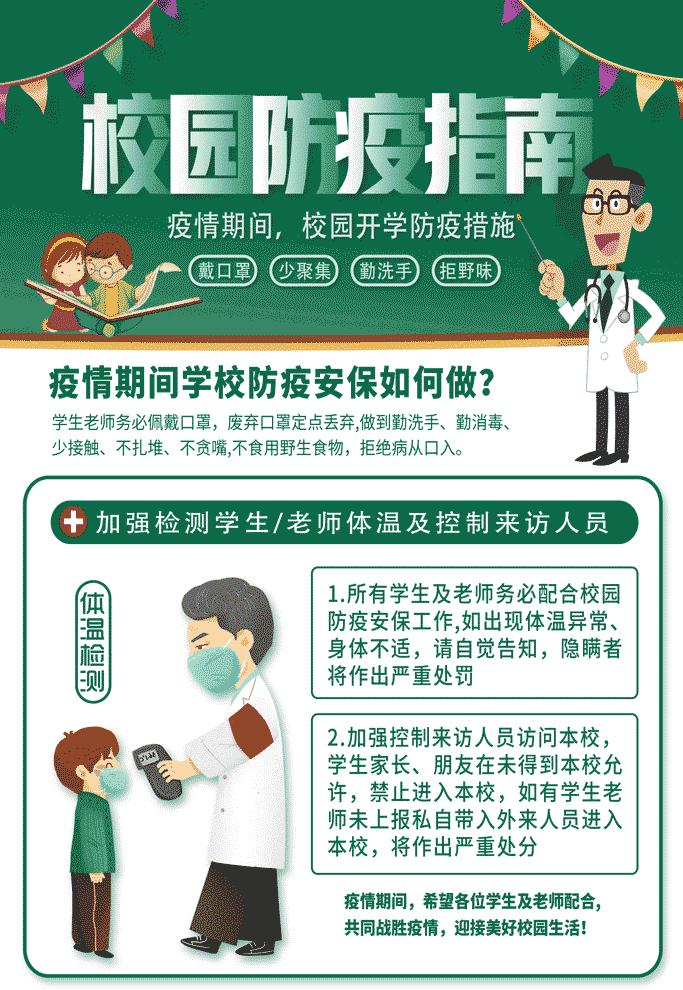 疫情登记二维码_疫情个人信息登记二维码_制作教程