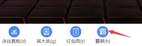 酒吧霸屏怎么安装_教你怎么使用酒吧大屏幕霸屏软件