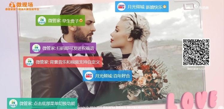 婚礼现场扫二维码弹幕制作教程_教你现场大屏幕弹幕怎么做