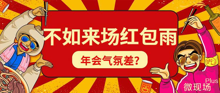 年会红包雨程序_最新年会微信抢红包方案
